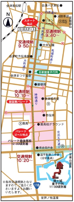 会津まつり2018のゲストも綾瀬はるか?会津藩公行列のルートや交通規制は?