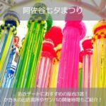 阿佐ヶ谷七夕祭り2019の屋台3選!かき氷の出店場所やサンバの開催時間もご紹介!