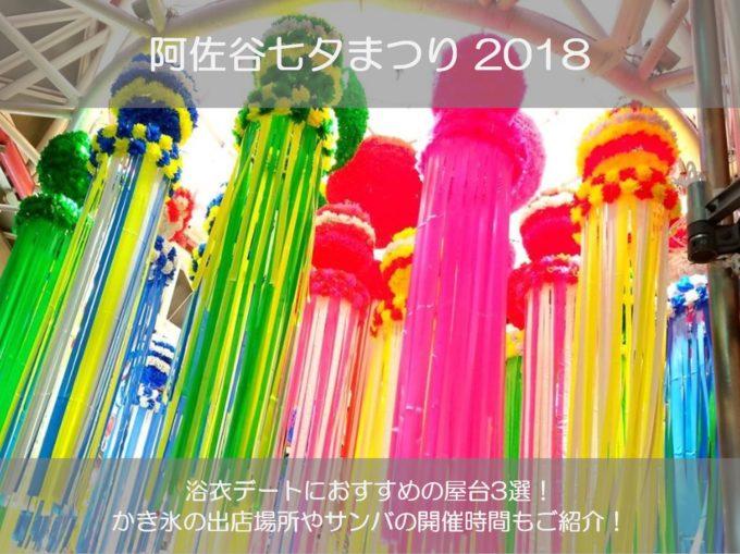 阿佐ヶ谷七夕祭り2018の屋台3選!かき氷の出店場所やサンバの開催時間は?