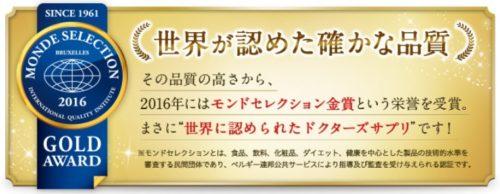 ブラックサプリEXはモンドセレクションで金賞受賞