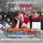 20代の彼女が胸キュンするクリスマスプレゼント人気ランキング2018!