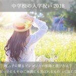 中学校の入学祝い2018!姪の女の子に贈るプレゼントの相場と人気ランキング15選!