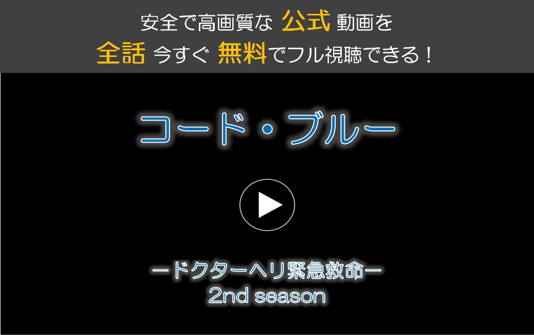コードブルー2の動画を1話から最終回まで無料視聴!フリドラやmiomioは危険?