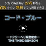コードブルー3の動画(第1話から最終回)を無料視聴!フリドラやmiomioは危険?