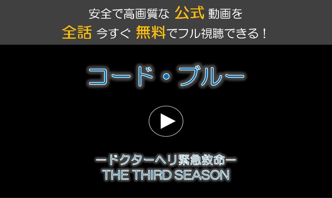 コードブルー3の動画を第1話から最終回までフルで無料視聴!フリドラやmiomioは危険?