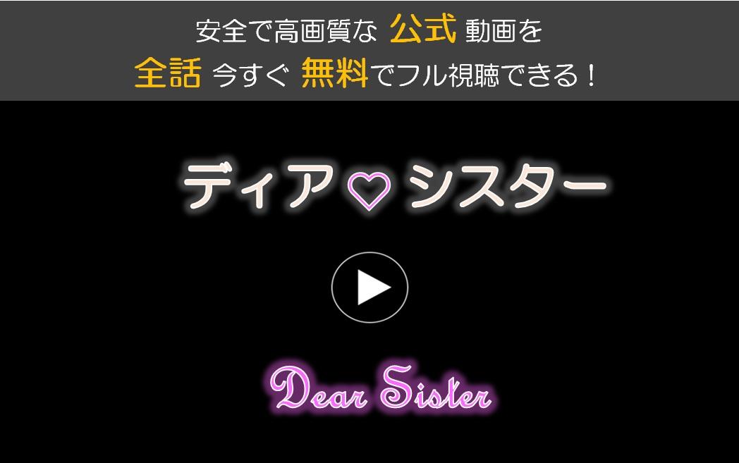 ディアシスターの動画を1話から最終回まで全話フルで無料視聴!フリドラは危険?