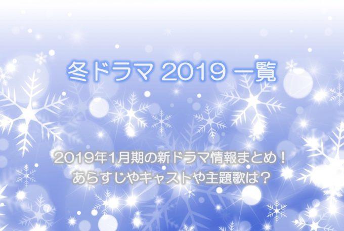 【冬ドラマ2019一覧】1月期の新ドラマのおすすめや主題歌まとめ!