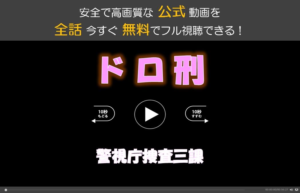 ドロ刑の動画10話最終回を無料でフル視聴する方法は?デイリーモーションは危険?