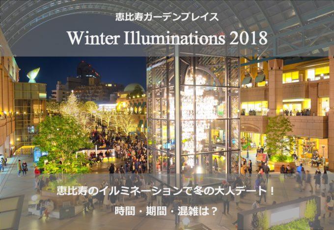 恵比寿イルミネーション2018で冬の大人デート!時間・期間・混雑は?