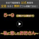 5時から9時までの動画(1話から最終回)をフルで無料視聴!pandoraやdailymotionは危険?