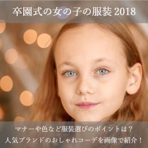 卒園式の女の子の服装2018!人気ブランドのおしゃれコーデを画像で紹介!