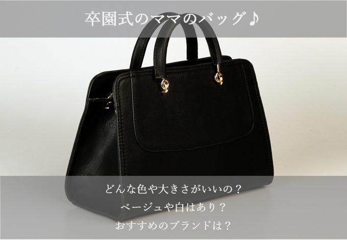 卒園式のママのバッグ!色や大きさやブランドは?ベーシュや白もあり?