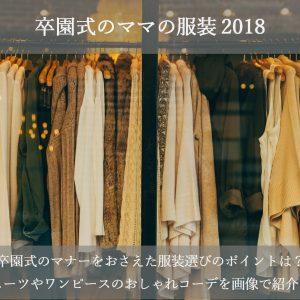 卒園式のママの服装2018!スーツやワンピースのおしゃれコーデを画像で紹介!
