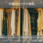 卒園式のママの服装2019!スーツやワンピースのおしゃれコーデを画像で紹介!