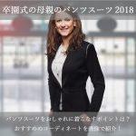 卒園式のパンツスーツ2018!おしゃれな母親のコーディネートを画像で紹介!