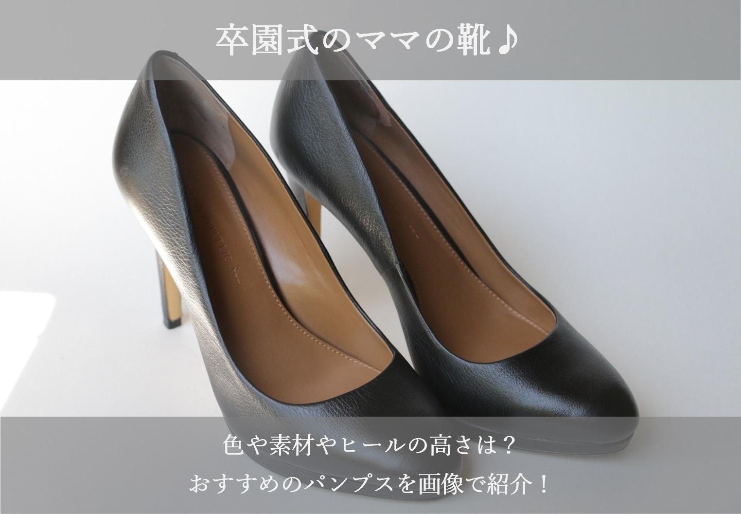 卒園式のママの靴!色や素材やヒールの高さは?おすすめのパンプスも!