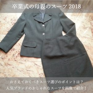 卒業式の母親のスーツ2018!人気ブランドのおしゃれなスーツを画像で紹介!