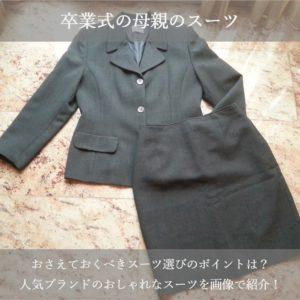 卒業式の母親のスーツ2019!人気ブランドのおしゃれなスーツを画像で紹介!