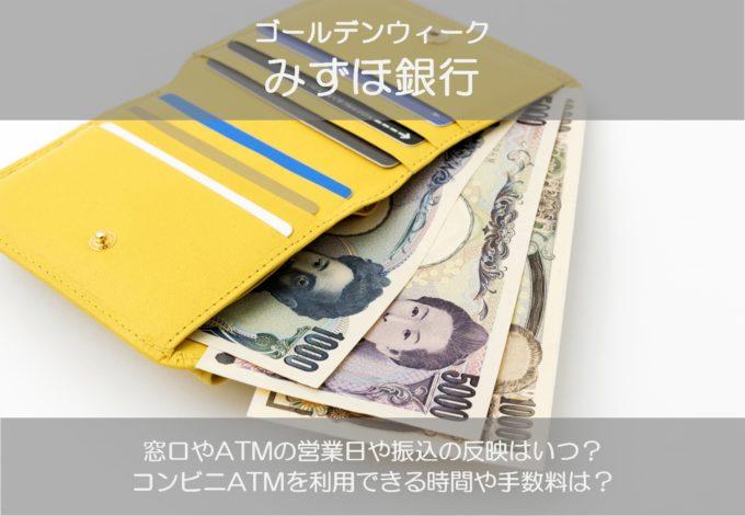 みずほ銀行のゴールデンウィーク2019の窓口営業日やATMの引き出し手数料は?