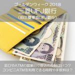 三菱東京UFJ銀行のゴールデンウィーク2018の窓口営業日やATMの引き出し手数料は?