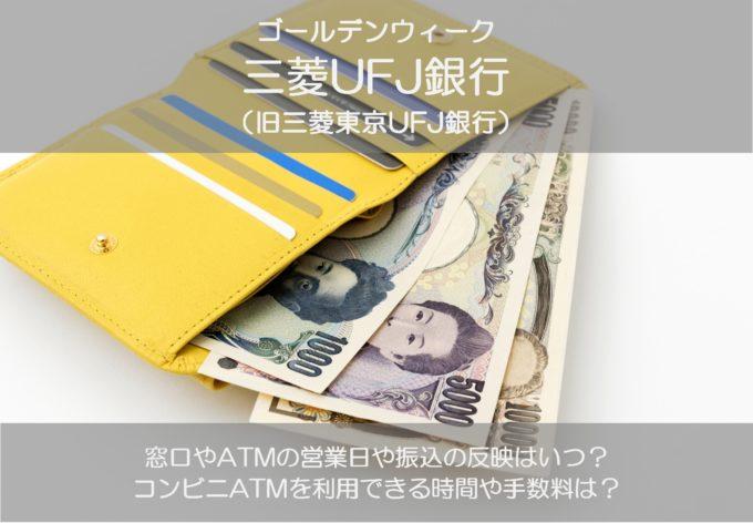 三菱UFJ銀行のゴールデンウィーク2019の窓口営業日やATMの引き出し手数料は?