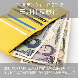 三井住友銀行のゴールデンウィーク2018の窓口営業日やATMの引き出し手数料は?