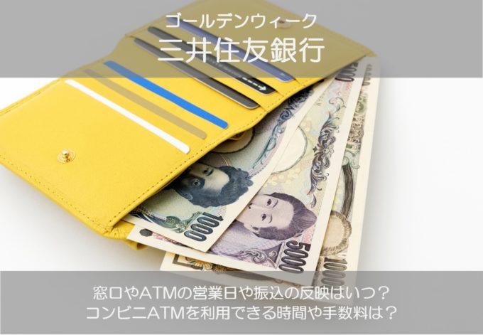 三井住友銀行のゴールデンウィーク2019の窓口営業日やATMの引き出し手数料は?