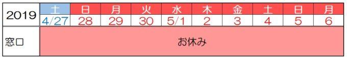 三井住友銀行の2019年ゴールデンウィークの窓口の営業日・営業時間