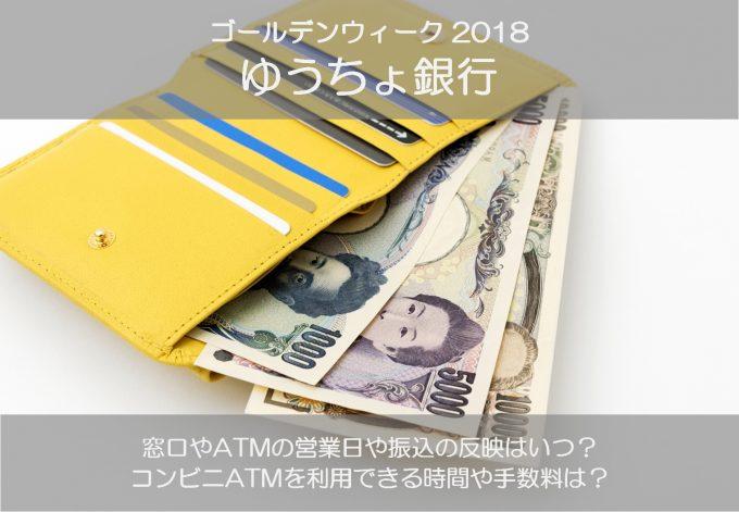 ゆうちょ銀行のゴールデンウィーク2018の窓口営業日やATMの引き出し手数料は?