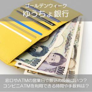 ゆうちょ銀行のゴールデンウィーク2019の窓口営業日やATMの引き出し手数料は?