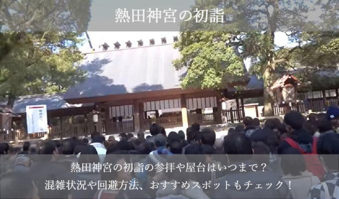 熱田神宮の初詣2019!参拝や屋台はいつまで?混雑時間や見どころも
