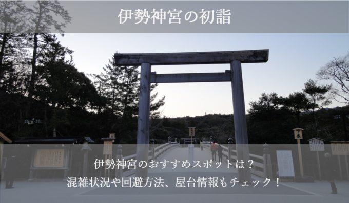 伊勢神宮の初詣2019!おすすめスポットや混雑回避・屋台の時間は?