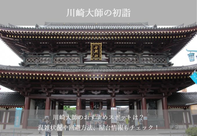川崎大師の初詣2019!おすすめスポットや混雑回避・屋台の時間は?
