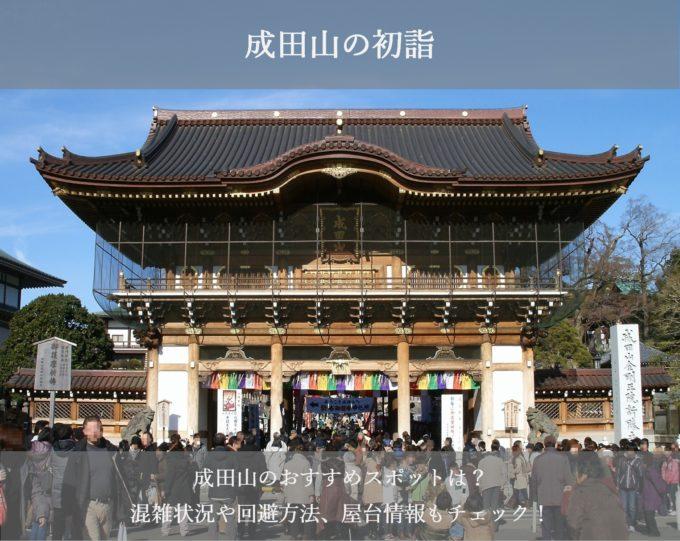 成田山の初詣2019!おすすめスポットや混雑回避・屋台の時間は?