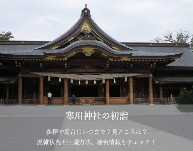 寒川神社の初詣2019!参拝や屋台はいつまで?混雑時間や見どころは?