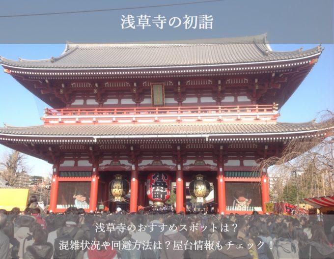 浅草寺の初詣2019!おすすめスポットや混雑回避・屋台の時間は?