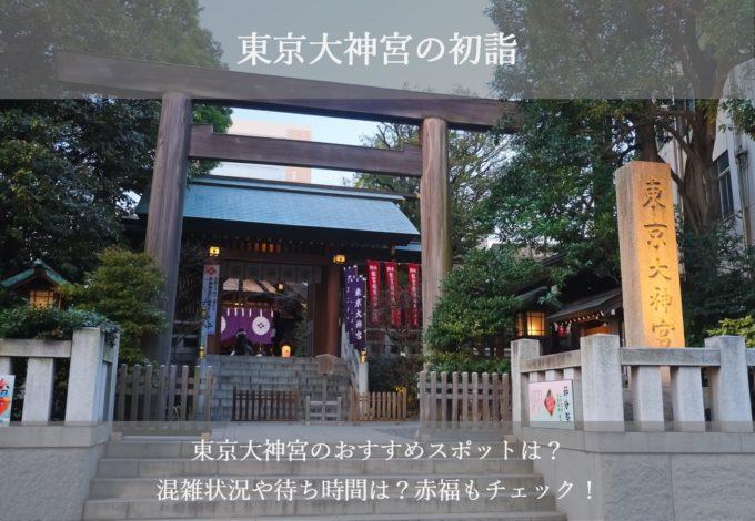 東京大神宮の初詣2019!おすすめスポットや混雑・待ち時間は?赤福も