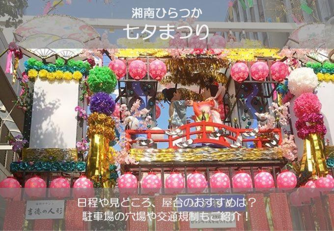 平塚七夕祭り2019の日程と屋台のおすすめは?駐車場の穴場や交通規制も