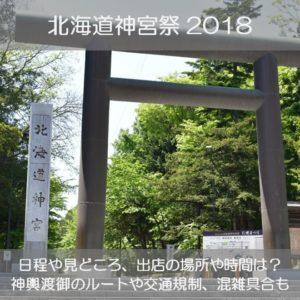 札幌祭り(中島公園祭り)2018の日程と屋台の時間は?神輿渡御や交通規制も