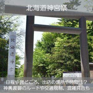 札幌祭り(中島公園祭り)2019の日程と出店の時間は?神輿渡御や交通規制も