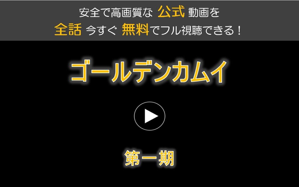 ゴールデンカムイ1期のアニメ動画を1話から全話無料でフル視聴する方法は?