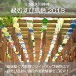 川越氷川神社の縁結び風鈴祭り2018の期間や時間は?風鈴の値段や販売情報も