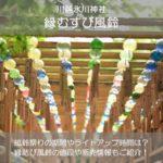 川越氷川神社の風鈴祭り2019の期間や時間は?縁結び風鈴の値段や販売情報も