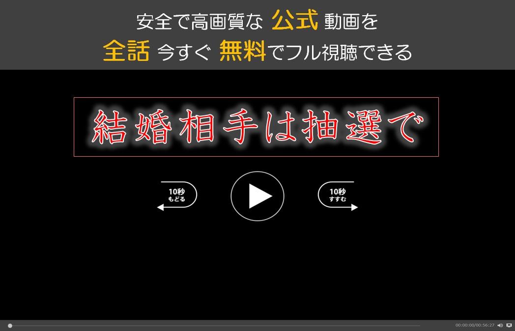 結婚相手は抽選で8話最終話のフル動画を無料視聴!9tsuやdailymotionは危険?