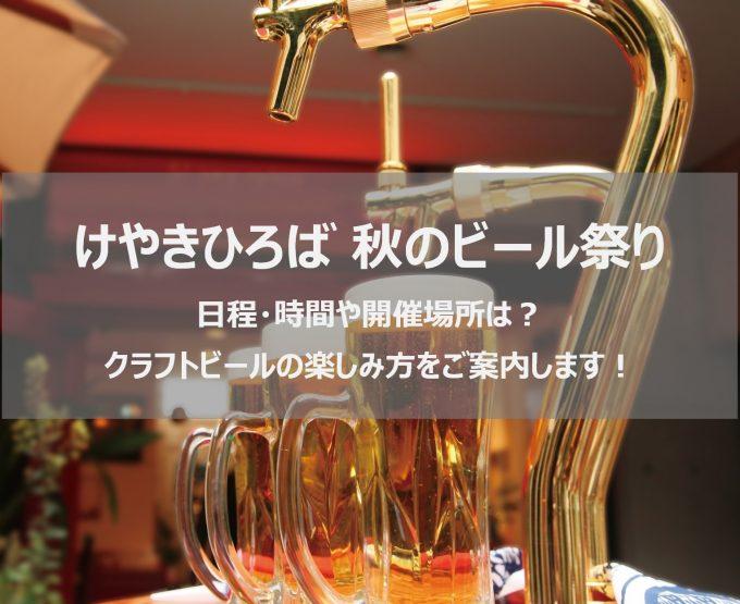 けやきひろばビール祭り2019秋の楽しみ方!予約席のチケット情報もご紹介!