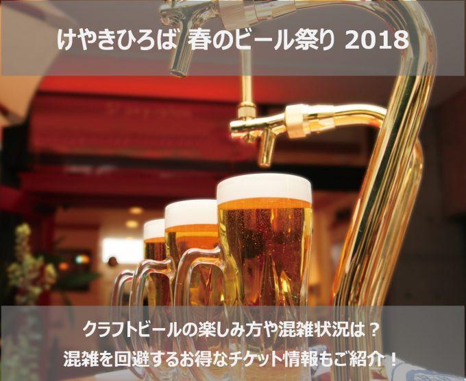 けやきひろばビール祭り2018春の楽しみ方や混雑状況は?お得なチケット情報も!