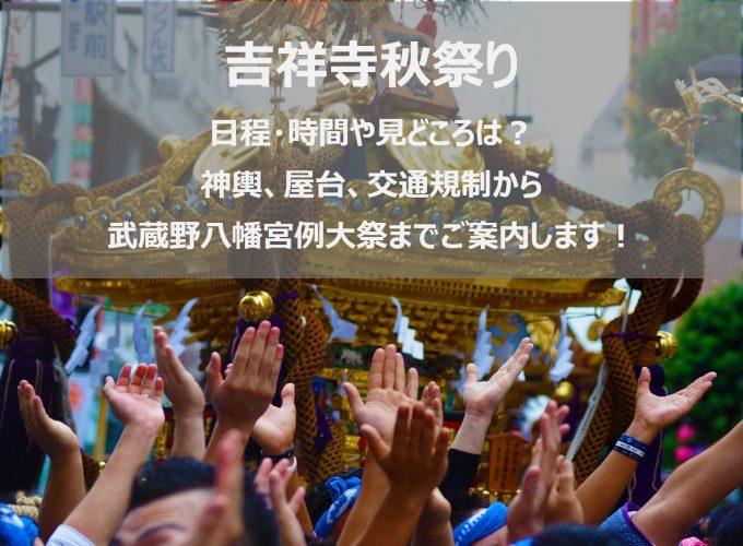 吉祥寺秋祭り2019の縁日屋台の時間や出店場所は?神輿渡御や交通規制もご紹介!