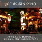 くらやみ祭り2018(府中)の日程や屋台の時間は?見どころ5選と歴史や由来も紹介!