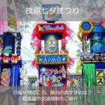 茂原七夕祭り2019の日程と屋台のおすすめ3選!駐車場や交通規制もご紹介!