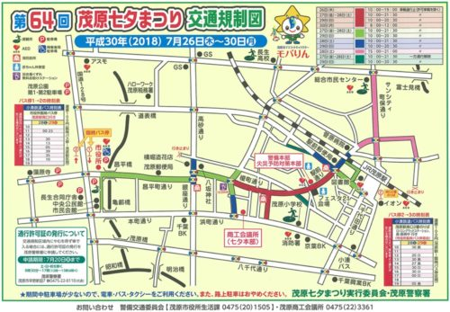 茂原七夕祭り2018の日程と屋台のおすすめ3選!駐車場や交通規制もご紹介!